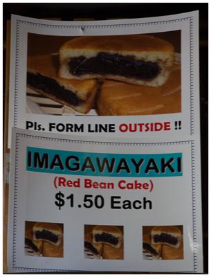 Imagayawaki-Sign